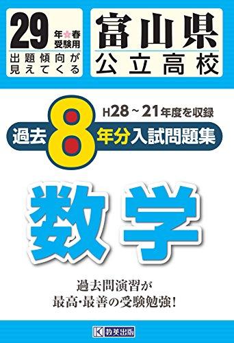 富山県公立高校過去8ヶ年分(H28―21年度収録)入試問題集数学平成29年春受験用 (公立高校8ヶ年過去問)