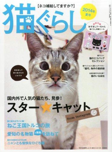 猫ぐらし 2014年 夏号( 06月号) [雑誌]