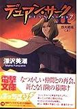 デュアン・サーク2〈7〉烈火錯乱〈上〉 (電撃文庫)