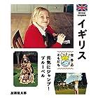イギリス: 元気にジャンプ! ブルーベル (世界のともだち)