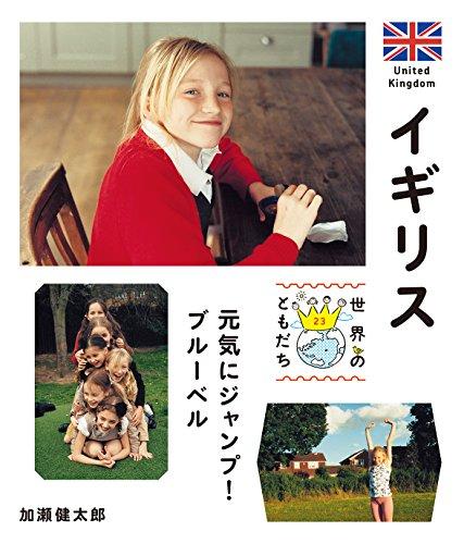 イギリス: 元気にジャンプ! ブルーベル (世界のともだち)の詳細を見る