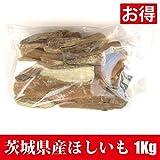 お得な 茨城県産 ほしいも(干し芋、干しいも、乾燥芋)(べにはるか種シロタ) 1Kg