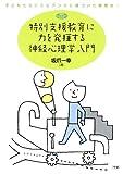 特別支援教育に力を発揮する神経心理学入門 (ヒューマンケアブックス)