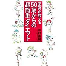 医師が教える50歳からの超簡単ダイエット (幻冬舎単行本)