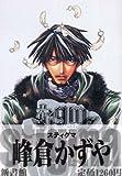 Stigma (スティグマ) (ウィングス・コミックス) 画像