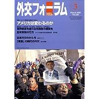 外交フォーラム 2009年 03月号 [雑誌]