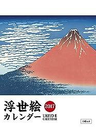 浮世絵カレンダー 2017 (インプレスカレンダー2017)