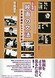 〔改訂増補〕 映画の文法;日本映画のショット分析