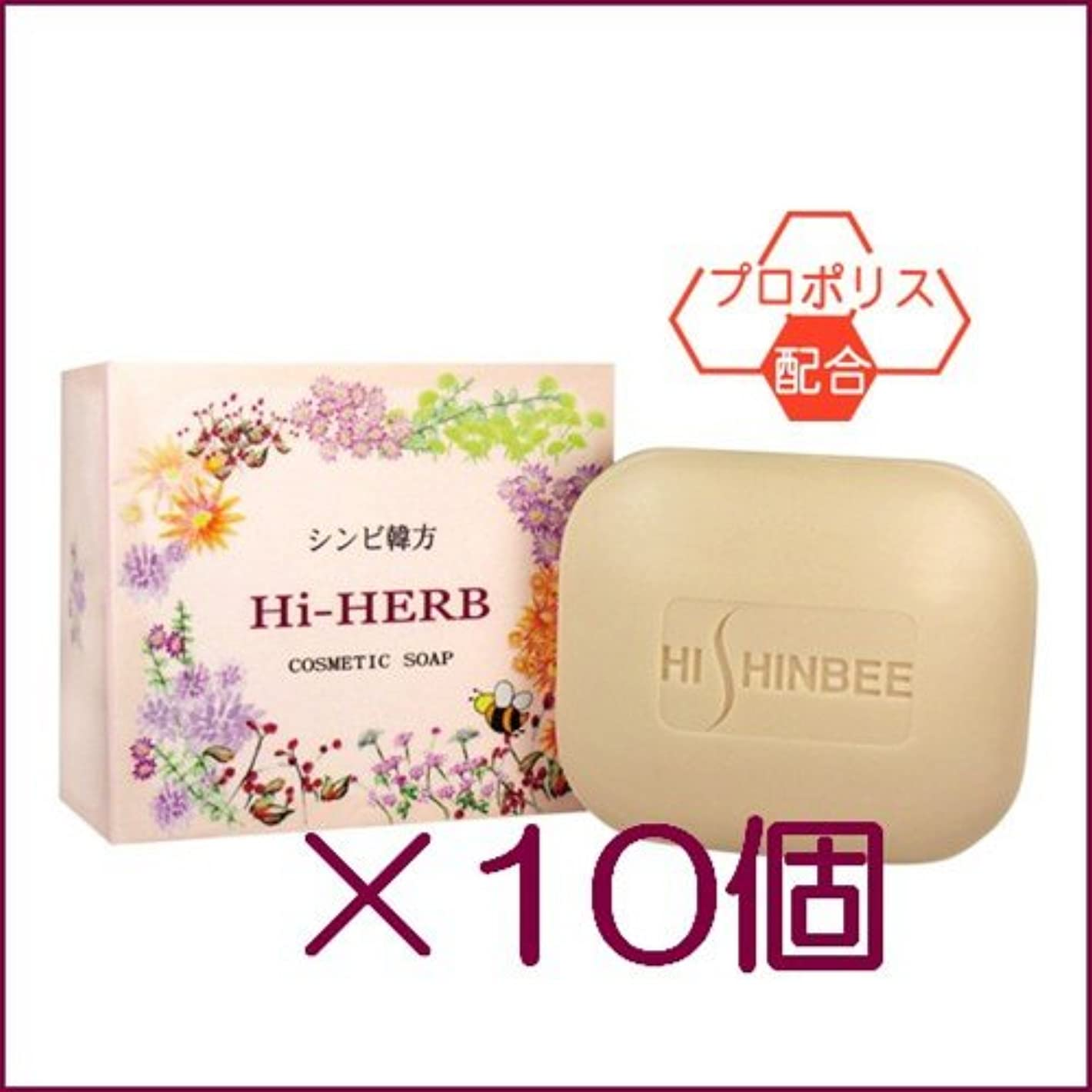 換気番号解読するシンビ 韓方ハイハーブ石鹸 100g ×10個