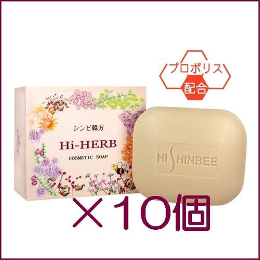 政治的国民でるシンビ 韓方ハイハーブ石鹸 100g ×10個