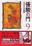 優駿の門 9 (キングシリーズ KSポケッツ)