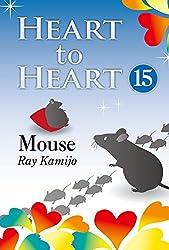 HEART to HEART 15: ねずみ