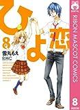 ひよ恋 8 (りぼんマスコットコミックスDIGITAL)