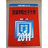 宮城学院女子大学 (2011年版 大学入試シリーズ)