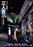 NEWシネマ歌舞伎 三人吉三[DVD]
