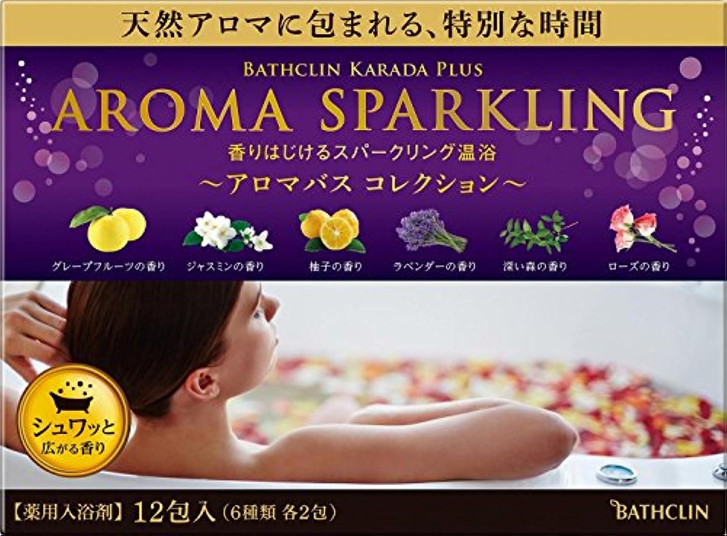 カテゴリーいろいろ香港バスクリン カラダプラス アロマスパークリング アロマバスコレクション 30g 12包入り 入浴剤 (医薬部外品)