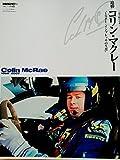 コリン・マクレー (レーシングオン2007年12月臨時増刊)