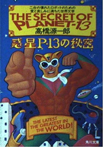 惑星P‐13の秘密 (角川文庫―ニュースタンダード・コレクション)の詳細を見る