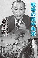 馬弓 良彦 (著)出版年月: 2018/9/251点の新品/中古品を見る:¥ 2,266より