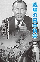 馬弓 良彦 (著)出版年月: 2018/9/25新品: ¥ 1,1882点の新品/中古品を見る:¥ 1,188より