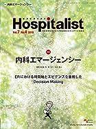 Hospitalist(ホスピタリスト) Vol.7 No.4 2019(特集:内科エマージェンシー)