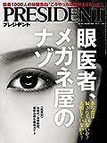 PRESIDENT (プレジデント) 2019年 7/19号 [雑誌]