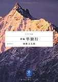 新編 単独行 (ヤマケイ文庫)