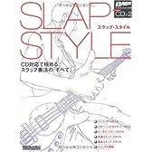 スラップ・スタイル (リットーミュージック・ムック―ベース・マガジン)