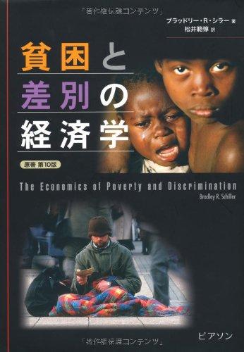 貧困と差別の経済学の詳細を見る