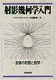 射影幾何学入門―生物の形態と数学