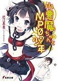 小悪魔ちゃんとMP0の少年 / 近江泉美 のシリーズ情報を見る