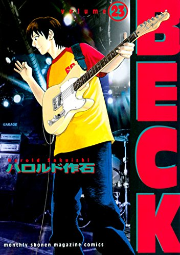 BECK(23) (月刊少年マガジンコミックス)