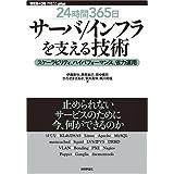[24時間365日] サーバ/インフラを支える技術 ‾スケーラビリティ、ハイパフォーマンス、省力運用 (WEB+DB PRESS plusシリーズ)