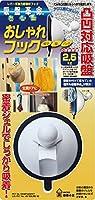 建築の友 吸盤革命・おしゃれフック(白) 吸盤革命シリーズの新フック。 品番:KBK-9