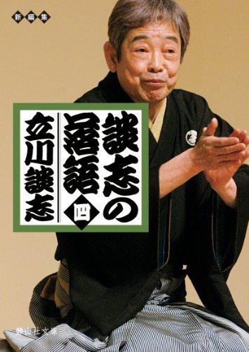 談志の落語 四 (静山社文庫)の詳細を見る