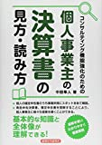 経済法令研究会 中田 隼人 コンサルティング機能強化のための個人事業主の決算書の見方・読み方の画像