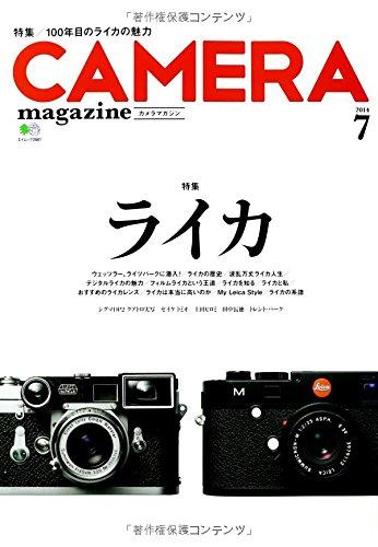 カメラマガジン2014.7 (エイムック 2881)