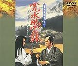 寛永風雲録[DVD]