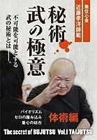 無住心会近藤孝洋師範 秘術 武の極意 体術編 [DVD]