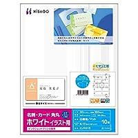 ヒサゴ 名刺・カード10面 角丸 ホワイト インクジェット専用イラスト用(20枚入) CJ161S