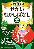 心を育てる せかいむかしばなし 20 アンデルセン童話2 (<CD>)