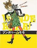 ブンダバーとモモ (ブンダバーとなかまたち (1))