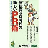 宣伝費ゼロ時代の新しいPR術 低予算で商品や会社を知らしめる知恵と方法 KAWADE夢新書-