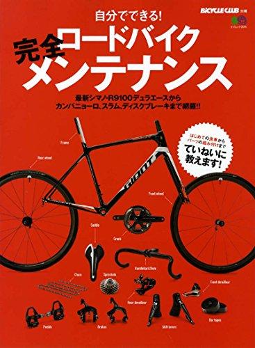 ロードバイク完全メンテナンス (エイムック 3544 BiCYCLE CLUB別冊)
