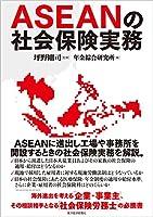 ASEANの社会保険実務