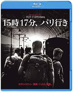 15時17分、パリ行き ブルーレイ&DVDセット(2枚組) [Blu-ray]
