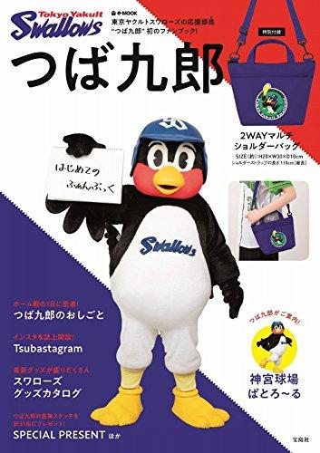 つば九郎 はじめてのふぁんぶっく (e-MOOK)