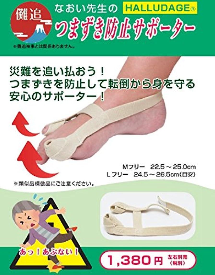 なおい先生の「つまずき防止サポーター」 (左足用 L フリーサイズ 24.5~26.5cm(目安))