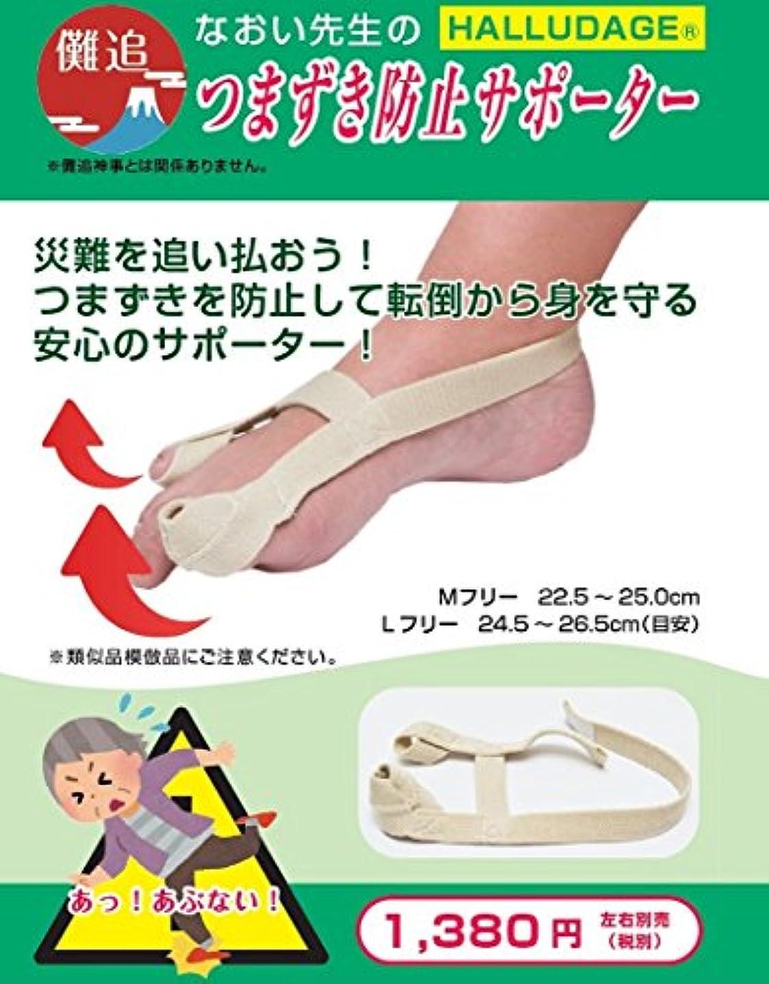 虚弱距離告白なおい先生の「つまずき防止サポーター」 (右足用 M フリーサイズ 22.5~25.0cm )