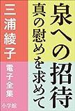 三浦綾子 電子全集 泉への招待―真の慰めを求めて